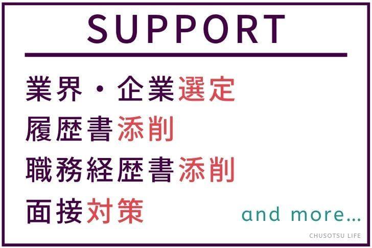 その③:就職支援サポート